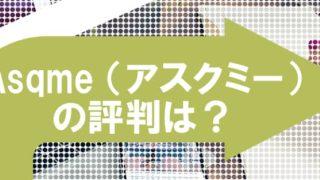オンラインアシスタントasqme評判