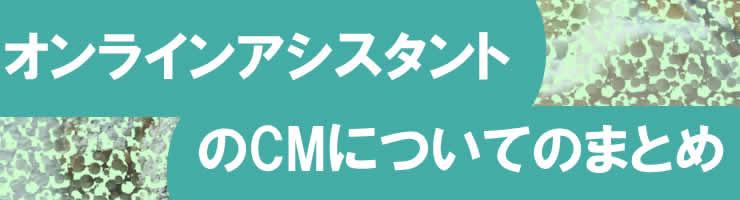 オンラインアシスタントのCMについてまとめ