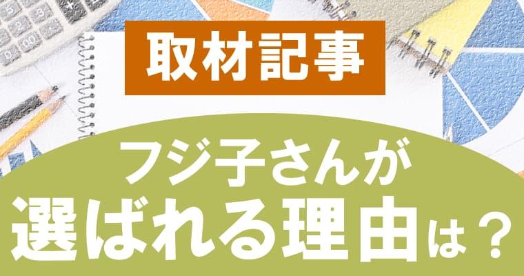 【取材記事】フジ子さんの評判が良い理由は?【特徴】