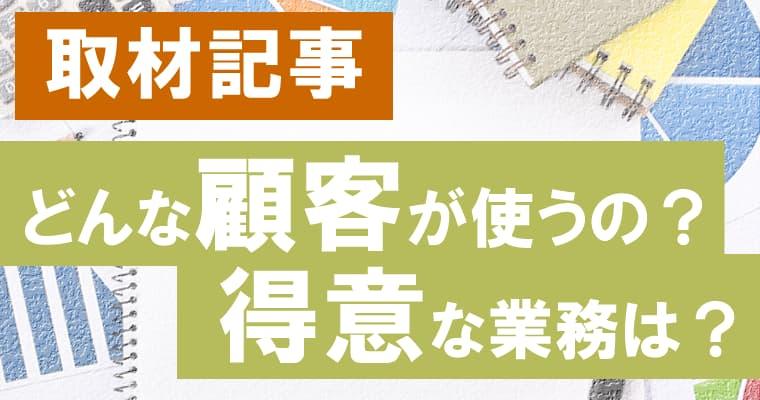 【独自取材】フジ子さんの顧客属性や得意な業務【実態】
