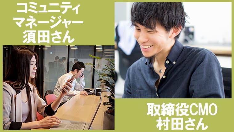 キャスタービズ の取締役村田さんとコミュニティマネージャー須田さん