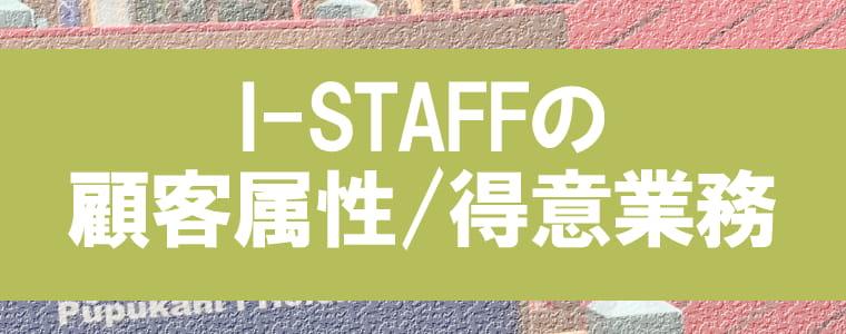 I-STAFF(アイスタッフ)に多い顧客属性や得意な業務【社長取材】