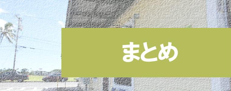 I-STAFF(アイスタッフ)の社長取材を終えて(まとめ)