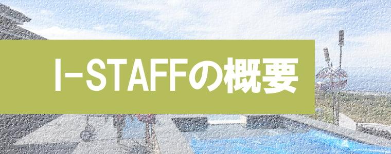 I-STAFF(アイスタッフ)の概要