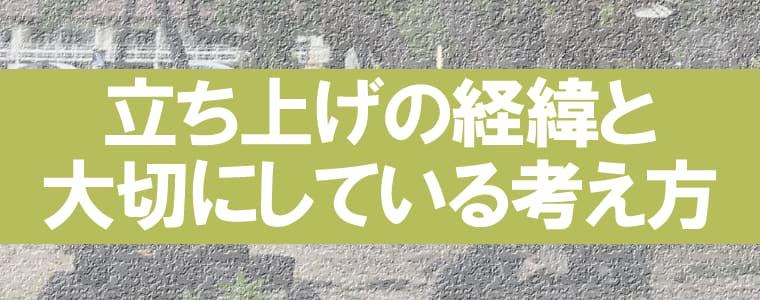 I-STAFF(アイスタッフ)の立ち上げの経緯と大切にしている考え方【社長取材】