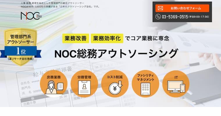 総務アウトソーシングで古くから実績ある専門企業「NOC総務アウトソーシング」