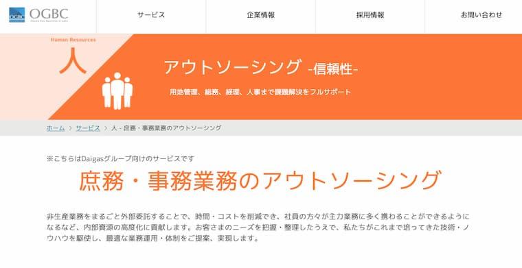総務アウトソーシングを大阪で検討するなら大阪ガスビジネスクリエイト