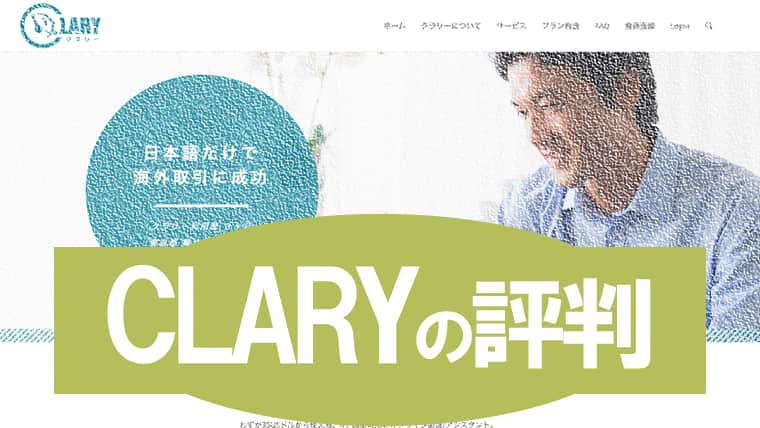CLARY(クラリー)の評判