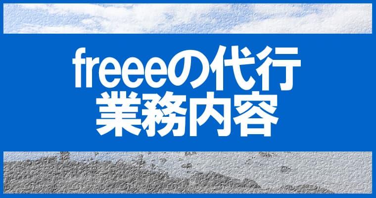 freeeの代行で依頼できる業務内容