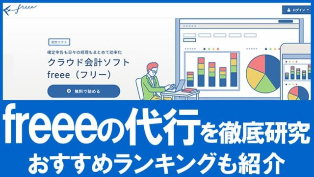 freeeの代行を徹底研究