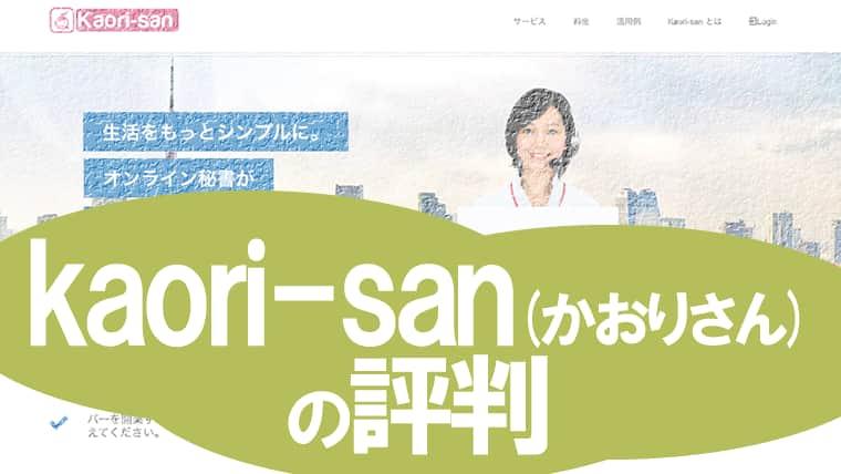 かおりさん(kaori-san)の評判