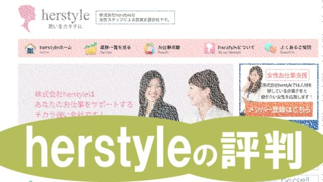herstyleの評判