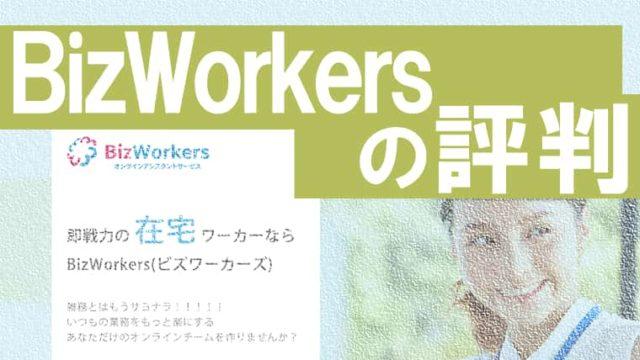 札幌発!オンライン秘書「BizWorkers」の評判は?