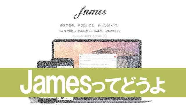 ジェームス(James)は便利なオンライン秘書サービス