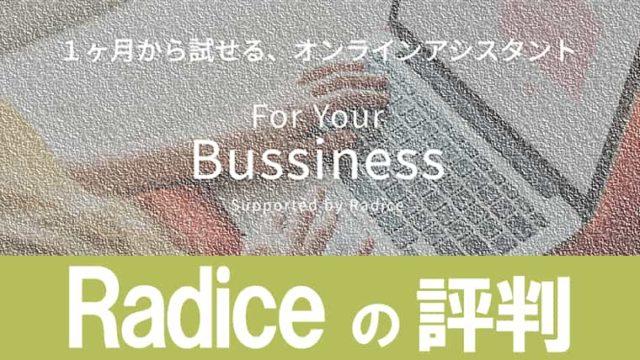 Radiceのオンラインアシスタント「For Your Business」の評判について徹底解説